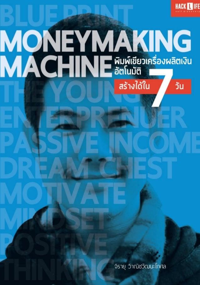 MONEY MAKING MACHINE พิมพ์เขียวเครื่องผลิตเงินอัตโนมัติสร้างได้ใน 7 วัน จิรายุ วาณิชวัฒนะโกศล