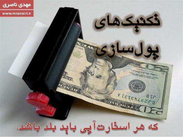 هايكتكىي سازيلپو ًاصشی هْذی www.mnasseri.ir