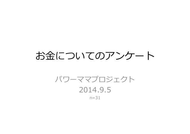 パワーママプロジェクト  2014.9.5  n=31