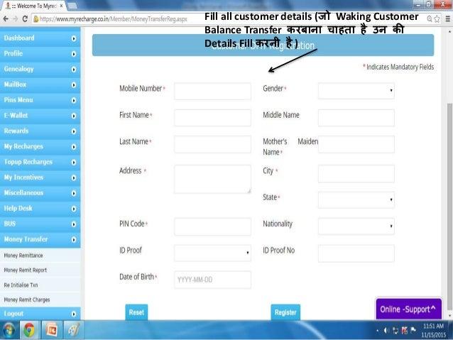 2- Submit Mobile Number (जिस Waking Customer ने DMT Registration में िो Mobile Number Add करवाया है वो Number डालें) 1-Go ...