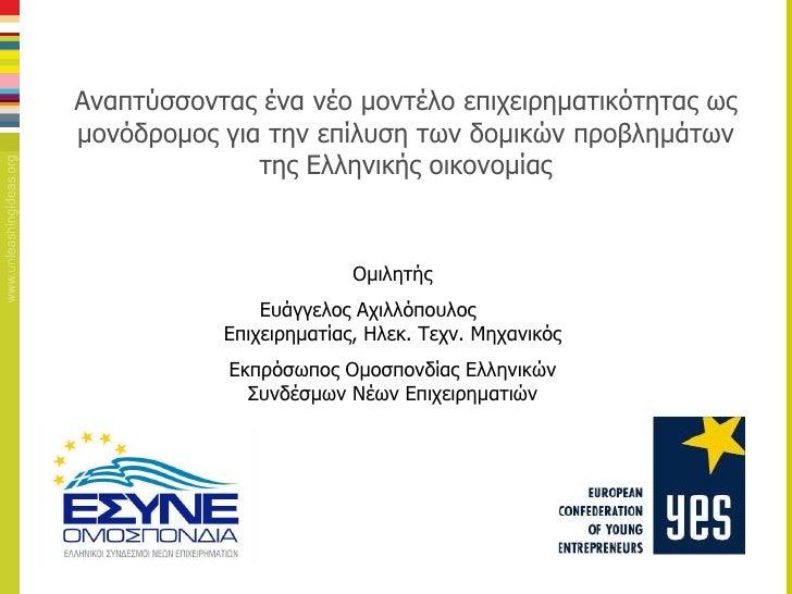 Αναπτύσσοντας ένα νέο μοντέλο επιχειρηματικότητας ως μονόδρομος για την επίλυση των δομικών προβλημάτων της Ελληνικής οικο...
