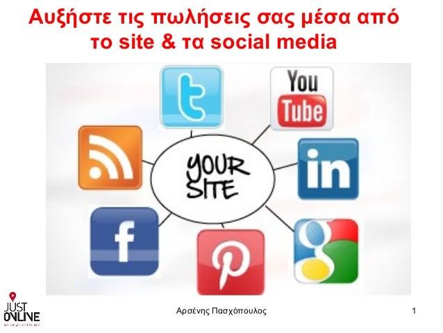 Αρσένης Πασχόπουλος 1 Αυξήστε τις πωλήσεις σας μέσα από το site & τα social media