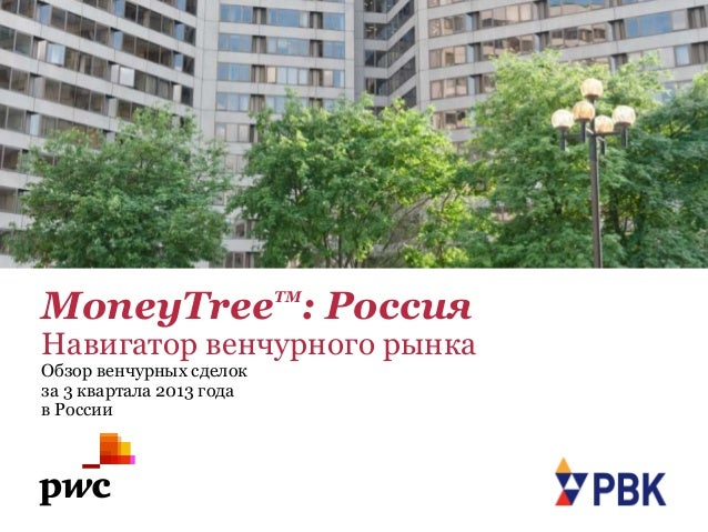 MoneyTree : Россия TM  Навигатор венчурного рынка Обзор венчурных сделок за 3 квартала 2013 года в России