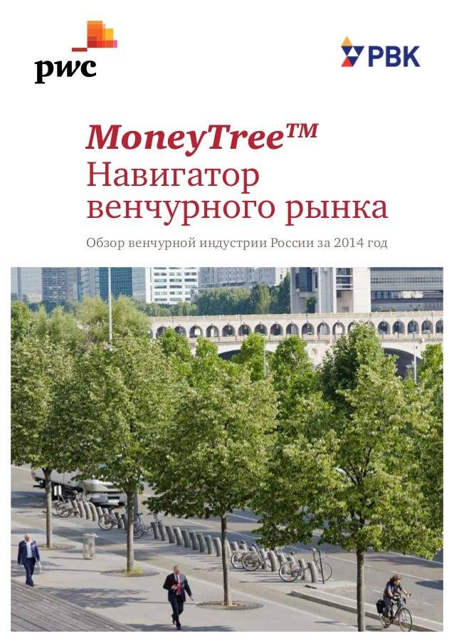 1 MoneyTreeTM Навигатор венчурного рынка Обзор венчурной индустрии России за 2014 год