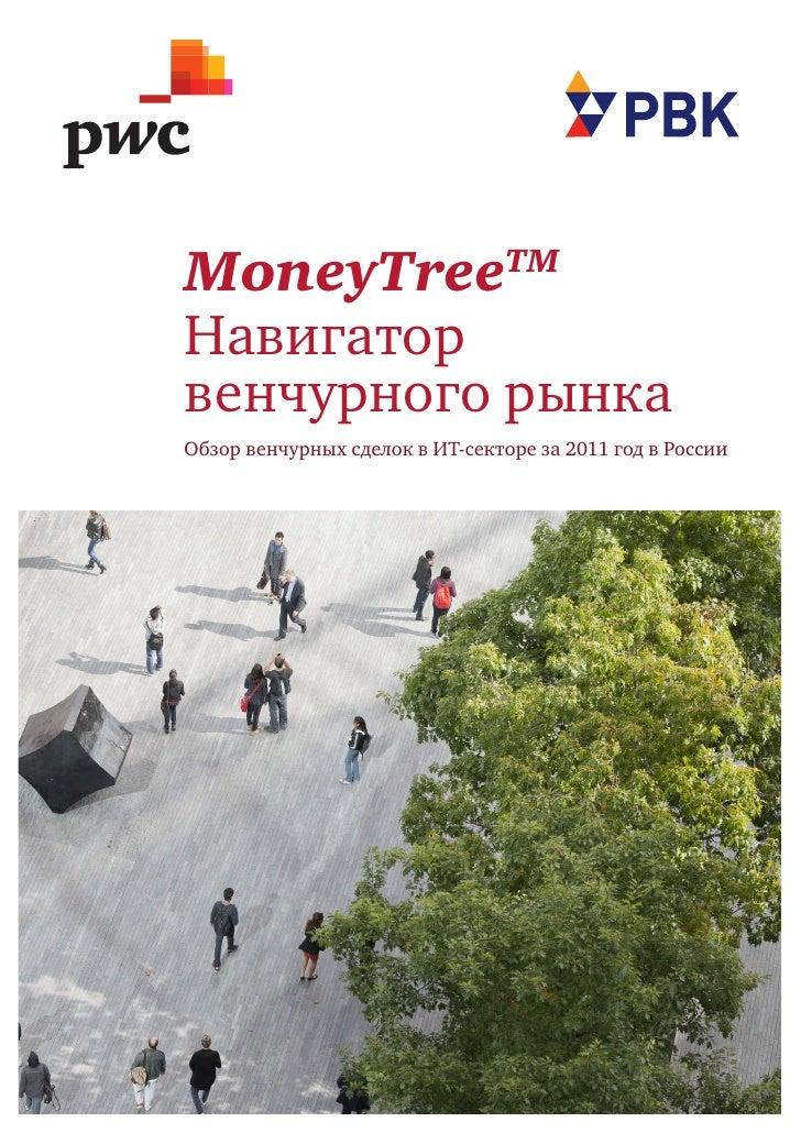 MoneyTree                        TMНавигаторвенчурного рынкаОбзор венчурных сделок в ИТ-секторе за 2011 год в России     ...