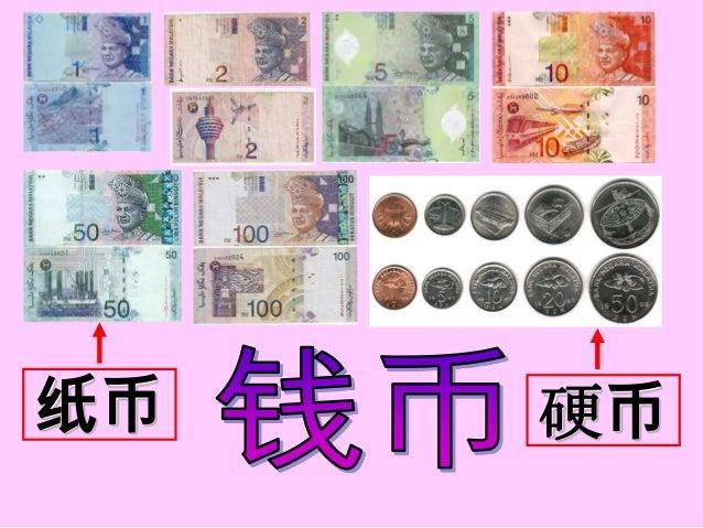 纸币   硬币