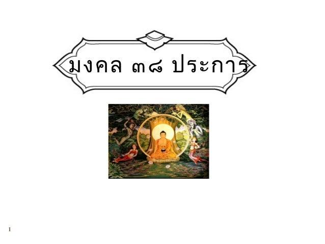 1 บรรยายโดย อ.พงศ์ สฎา เฉลิมกลิ่น มงคล ๓๘ ประการ