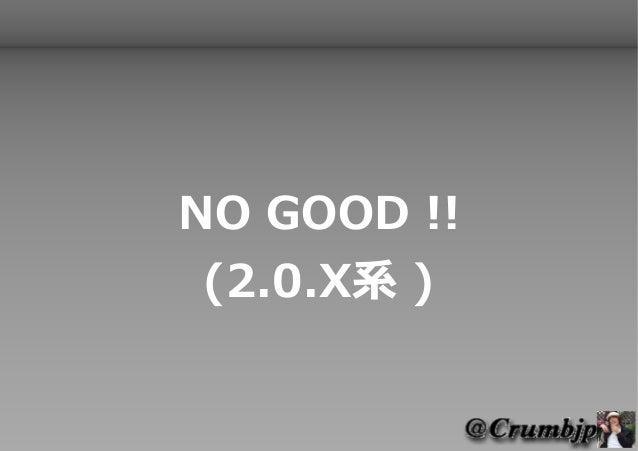 NO GOOD !! (2.0.X系 )