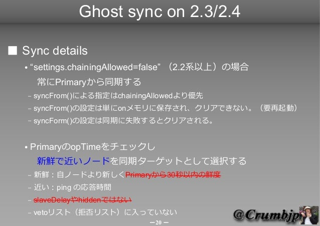 """Ghost sync on 2.3/2.4■ Sync details   ●   """"settings.chainingAllowed=false"""" (2.2系以上)の場合        常にPrimaryから同期する       –   sy..."""