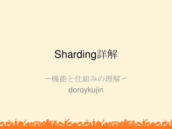 Mongo sharding