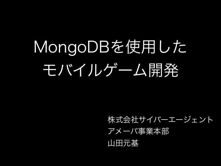MongoDBを使用したモバイルゲーム開発
