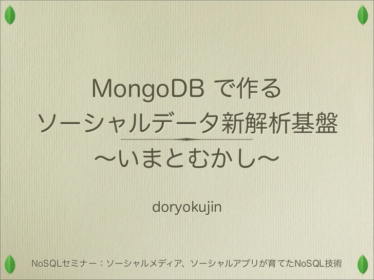 http://www.slideshare.net/doryokujin/mongodb-uimongodb