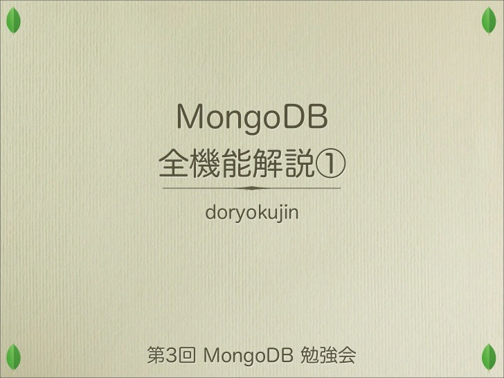 http://www.slideshare.net/doryokujin/mongo-sharding