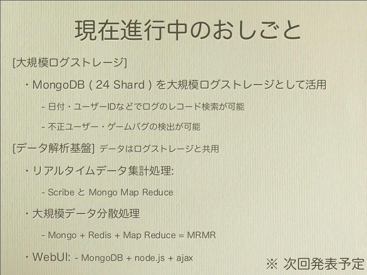 MongoDB全機能解説1 Slide 3