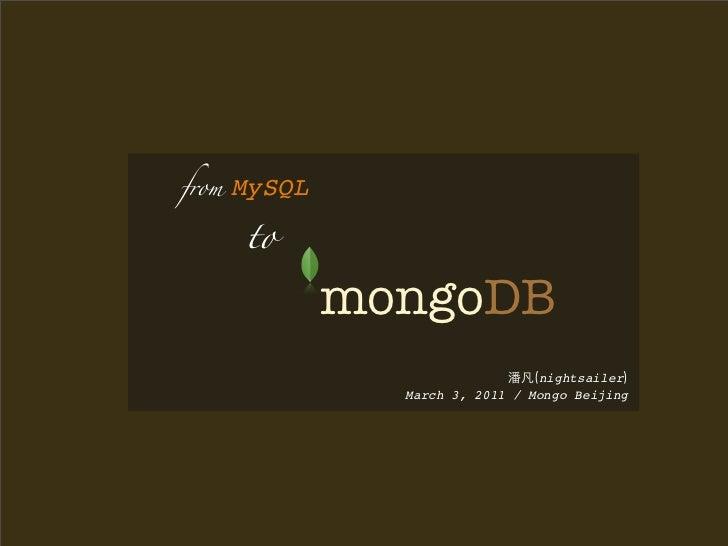 From mysql to MongoDB(MongoDB2011北京交流会)
