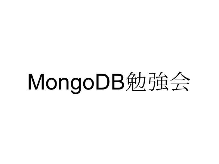 MongoDB 勉強会