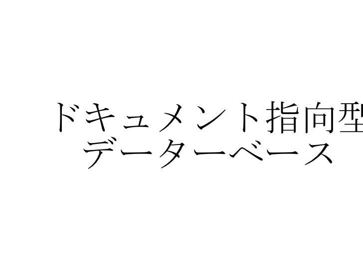 Mongo db勉強会 Slide 3