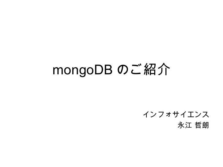 mongoDB のご紹介 インフォサイエンス 永江 哲朗