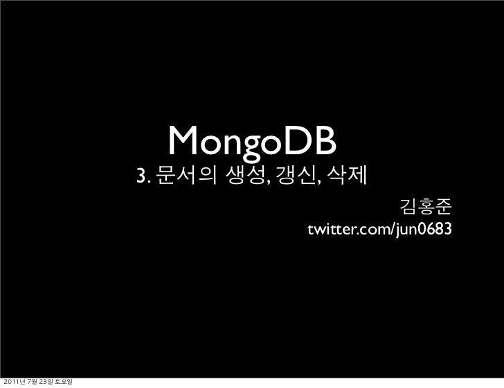 MongoDB               3.       ,    ,                            twitter.com/jun0683