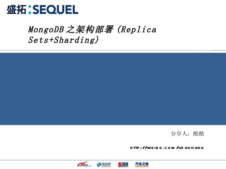 MongoDB 之架构部署 (Replica Sets+Sharding) 分享人:酷酷 http://weibo.com/lidaohang