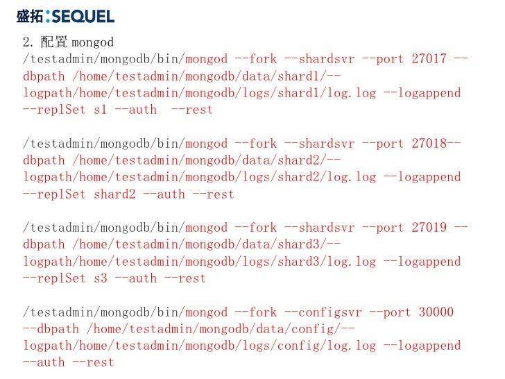 2. 配置 mongod /testadmin/mongodb/bin/ mongod --fork --shardsvr --port 27017 --dbpath /home/testadmin/mongodb/data/shard1/--...