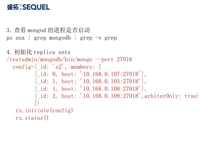 3. 查看 mongod 的进程是否启动 ps aux   grep mongodb   grep -v grep  4. 初始化 replica sets /testadmin/mongodb/bin/mongo --port 27018 c...