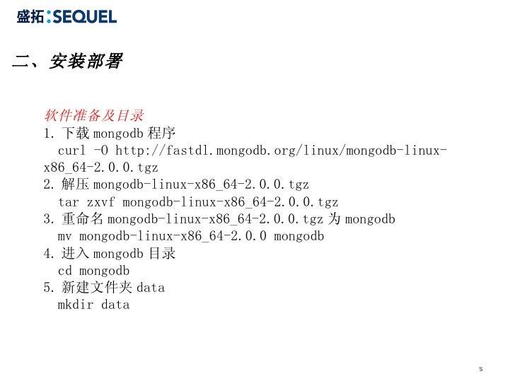 二、安装部署 软件准备及目录 1. 下载 mongodb 程序 curl -O http://fastdl.mongodb.org/linux/mongodb-linux-x86_64-2.0.0.tgz 2. 解压 mongodb-linux...