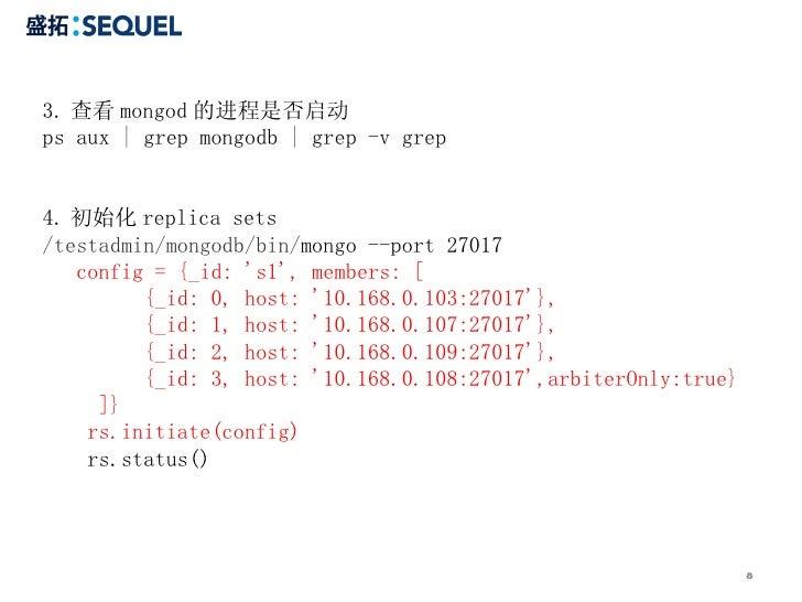 3. 查看 mongod 的进程是否启动 ps aux   grep mongodb   grep -v grep  4. 初始化 replica sets /testadmin/mongodb/bin/ mongo --port 27017 ...
