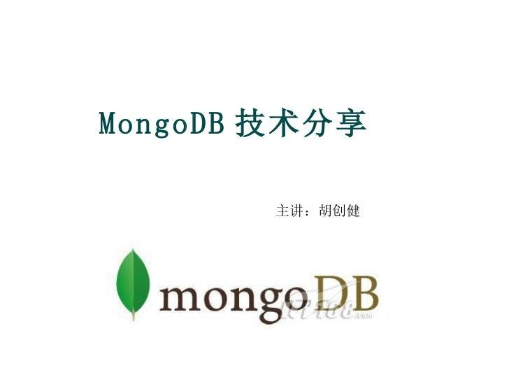 MongoDB 技术分享 主讲 :胡创健