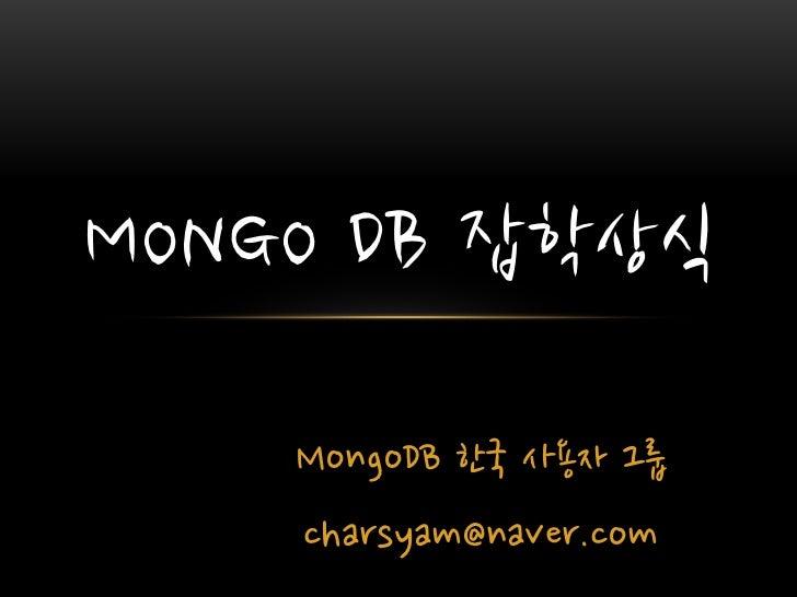MONGO DB 잡학상식    MongoDB 한국 사용자 그룹    charsyam@naver.com