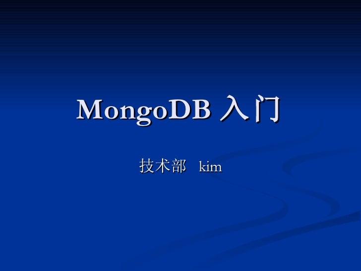 MongoDB 入门   技术部 kim