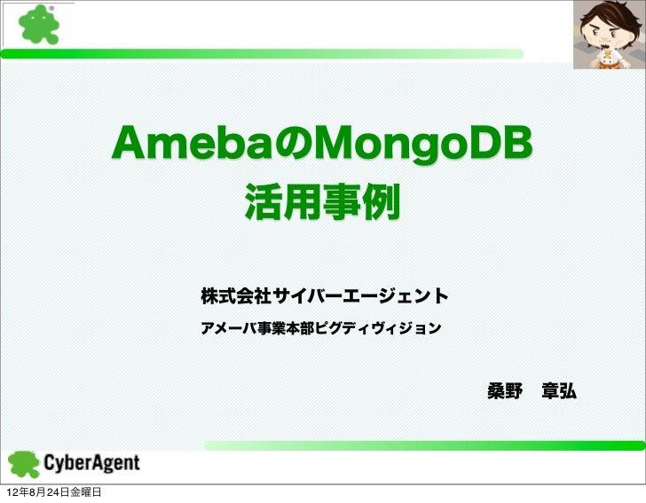 AmebaのMongoDB                  活用事例                株式会社サイバーエージェント                アメーバ事業本部ピグディヴィジョン                ...