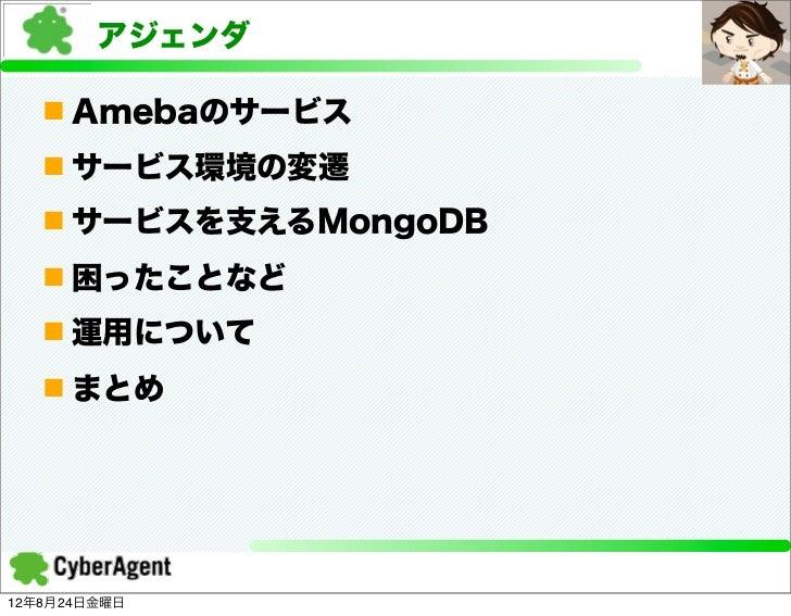 AmebaのMongoDB活用事例 Slide 2