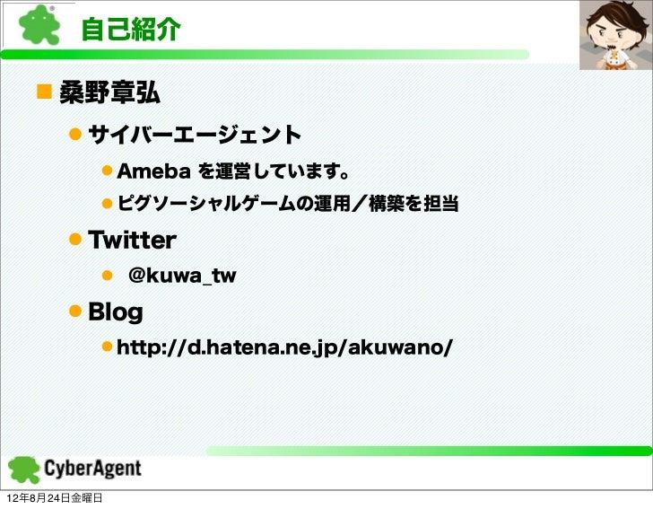 AmebaのMongoDB活用事例 Slide 3