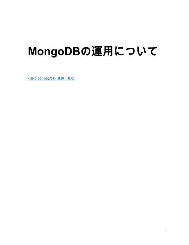 MongoDBの運用について<日付 2011/02/28> 桑野 章弘                        1