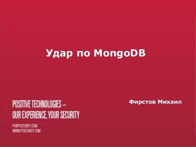 Удар по MongoDB            Фирстов Михаил