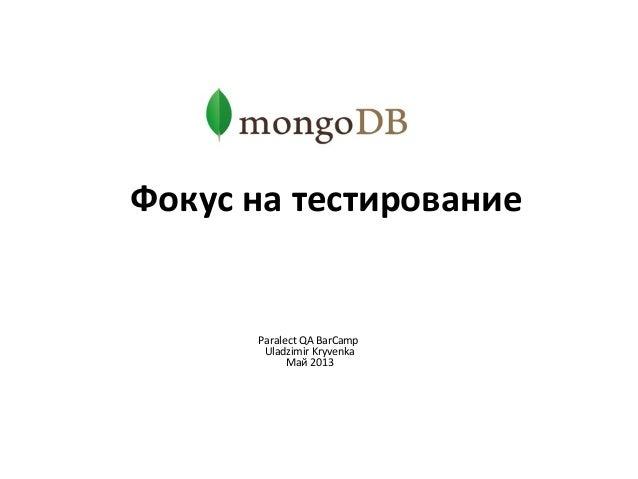 Фокус на тестированиеParalect QA BarCampUladzimir KryvenkaМай 2013