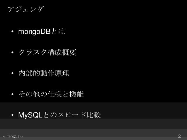 Mongo dbを知ろう Slide 2