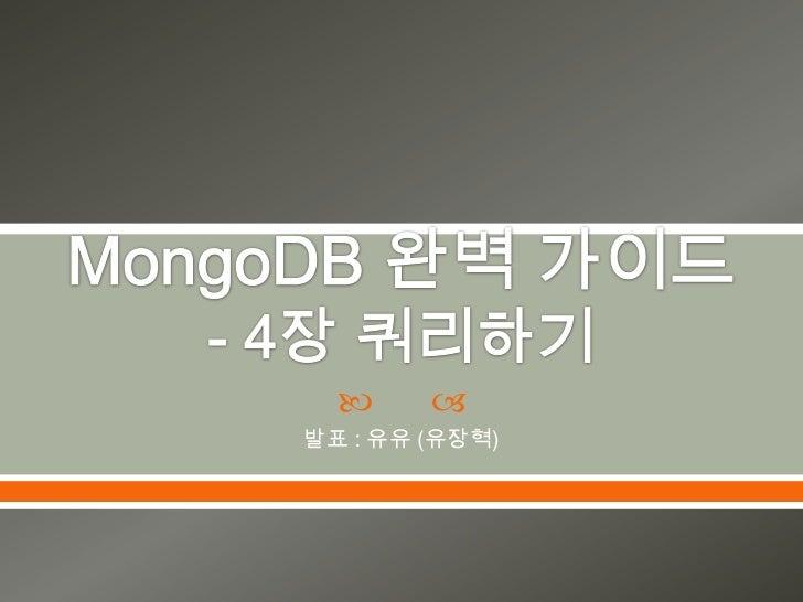 MongoDB완벽 가이드- 4장 쿼리하기<br />발표 : 유유(유장혁)<br />