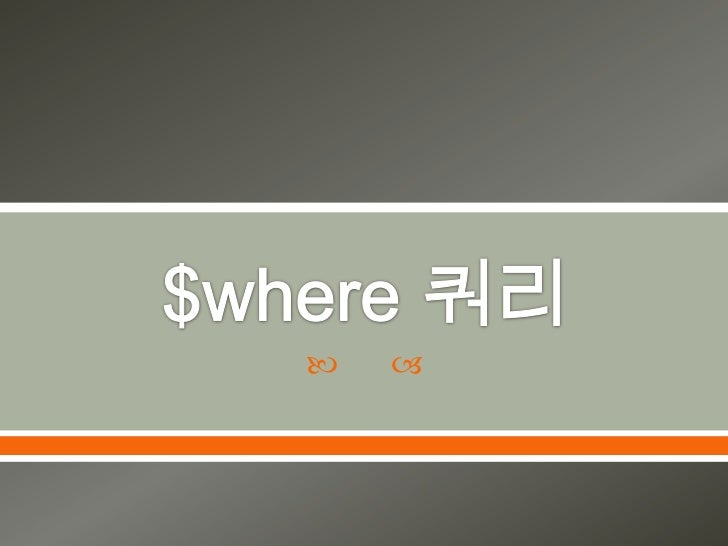 $where 쿼리<br />
