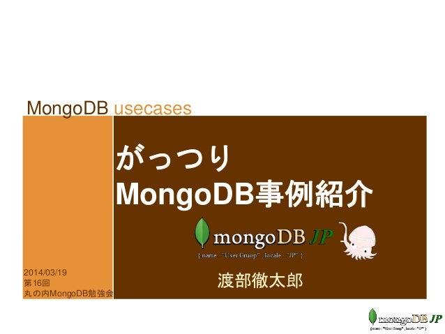 MongoDB usecases がっつり MongoDB事例紹介 渡部徹太郎 2014/03/19 第16回 丸の内MongoDB勉強会