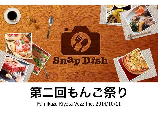 第二回もんご祭り  Fumikazu Kiyota Vuzz Inc. 2014/10/11