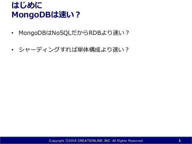 MongoDBが遅いときの切り分け方法 Slide 3
