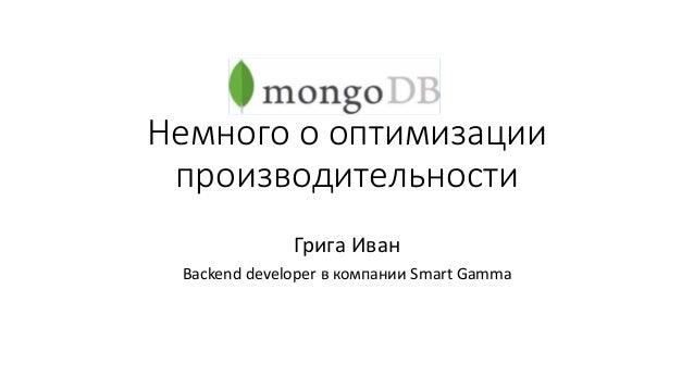 Немного о оптимизации производительности Грига Иван Backend developer в компании Smart Gamma