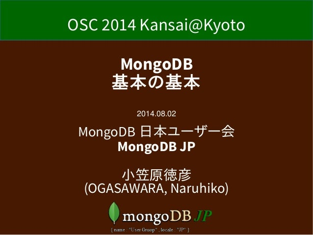 OSC 2014 Kansai@Kyoto MongoDB 基本の基本 2014.08.02 MongoDB 日本ユーザー会 MongoDB JP 小笠原徳彦 (OGASAWARA, Naruhiko)