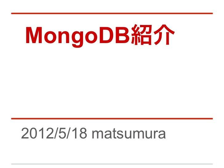 MongoDB紹介2012/5/18 matsumura