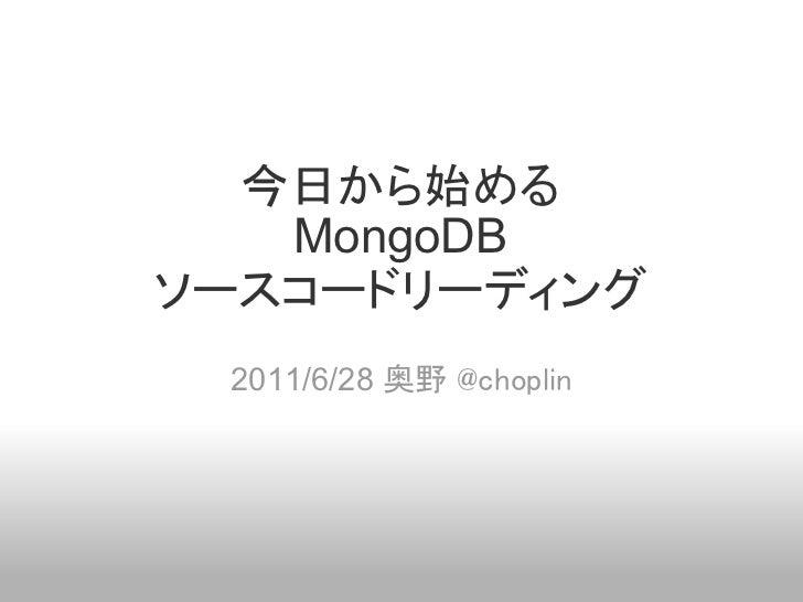 第一回Mongo dbソースコードリーディング 20110628