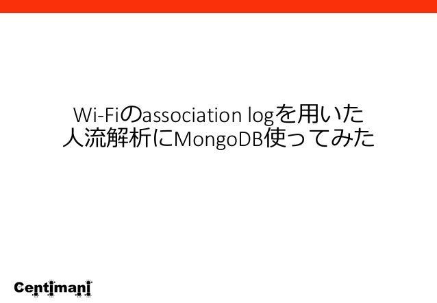 Wi-Fiのassociation logを用いた 人流解析にMongoDB使ってみた