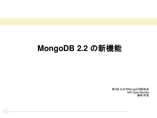 MongoDB 2.2 の新機能                  第3回 丸の内MongoDB勉強会                         NRI OpenStandia                               ...