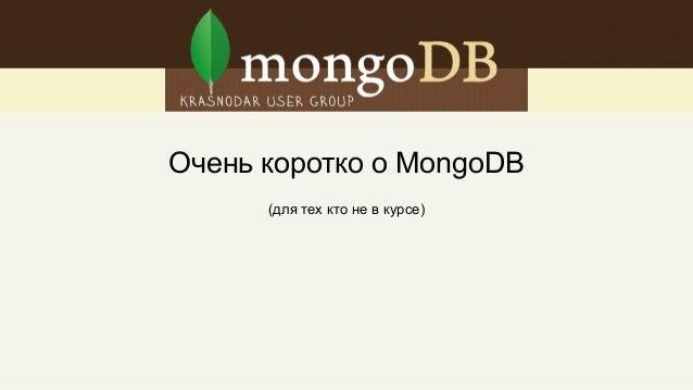 Очень коротко о MongoDB(для тех кто не в курсе)